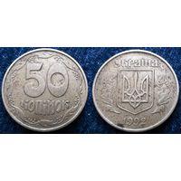 W: Украина 50 копеек 1992 (844)