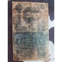 10 рублей 1947 года (15 лент в гербе)