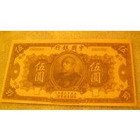 Китай 5 1914г.  000000. (копия) распродажа