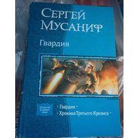 Гвардия: Гвардия; Хроника Третьего Кризиса.Сергей Мусаниф