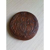 5 копеек 1780 года ЕМ