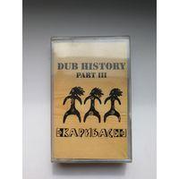 """Аудиокассета Карибасы """"Dub History"""" part 3"""