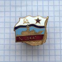 Знак Учебный корабль ОКА СССР люкс