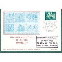 ЛЮКСЕМБУРГ  1955 год карточка  фестиваль  огня