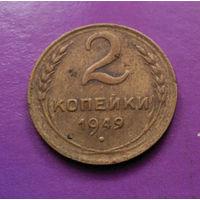 2 копейки 1949 СССР #04