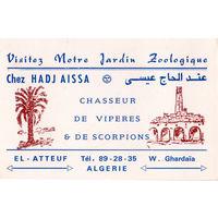 Рекламный пригласительный билет в зоопарк Хаджи Аисса (Алжир, 1980-е годы)