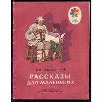 Л.Толстой Рассказы для маленьких