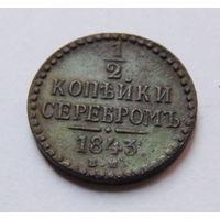 Старт с 1 рубля. 1\2 копейки 1843  ЕМ год
