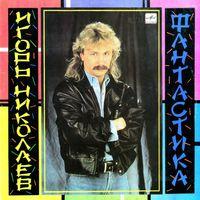 Игорь Николаев - Фантастика - LP - 1990