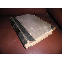 Библиотека великих писателей. Шекспир. Том 1.1902 год.