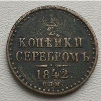 Российская Империя 1/2 копейки серебром 1842