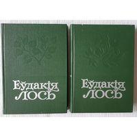 Выбраныя творы ў двух тамах, Еўдакія Лось