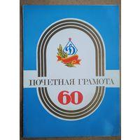 """Почетная Грамота к 60-летию ДСО """"Динамо"""". 1983 г."""