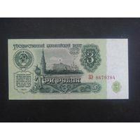 3 рубля 1961 года. СССР. Серия ЗЭ. UNC