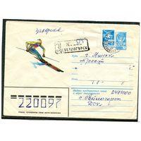 СССР. Лыжник. Конверт прошедший почту. Заказное письмо. 1982