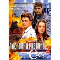 Александровский сад (2005). 1.2.3 сезоны полностью. Скриншоты внутри