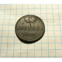 1 копейка 1858