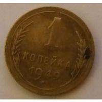 1 копейка 1949 г