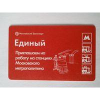 Проездной билет, Единый, Москва (Приглашаем на работу)