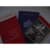 Севастополь 1979г. 2 путеводителя и 1 брошюра