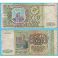 W: Россия 500 рублей 1993 / ГС 1478460