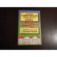 Самоучитель немецкого языка. М. Богданов
