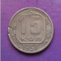 15 копеек 1957 года СССР #27