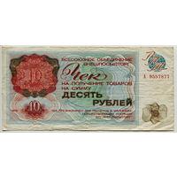"""10 рублей 1976 года, серия А 9557877, чек """"Внешпосылторга"""", СССР"""