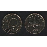 Болгария km240 10 стотинки 1999 год (h02)