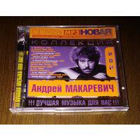 """Андрей Макаревич """"Коллекция MP3"""""""