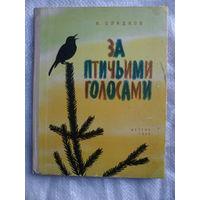 Н. Сладков За птичьими голосами