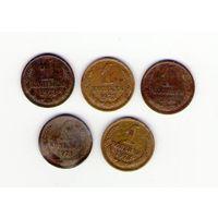 1 копейка 1973 год. 5 монеты
