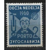 Неделя ребенка. Югославия. 1960. Полная серия 1 марка. Чистая