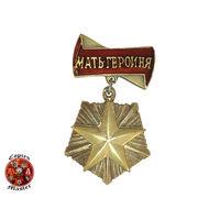 Орден Мать-героиня (1944-1991) (КОПИЯ)