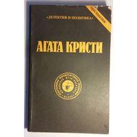 Агата Кристи,Сочинения,том 7, 1991г.