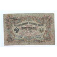 3 рубля 1905 г. Шипов - Иванов   (  ГН 490771)