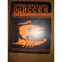 Гомер Приключения Одиссея