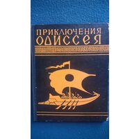 Гомер Приключения Одиссея // Иллюстратор: Е.И. Дацко