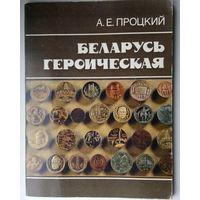 Беларусь героическая. А.Е.Процкий
