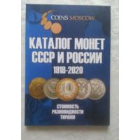 Каталог монет СССР и России 1918-2020 стоимость разновидности тиражи
