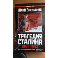 Трагедия Сталина 1941-1942. Через поражения к победе.