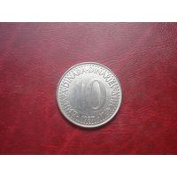 10 динар 1987 год Югославия