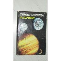 Семья Солнца. Планеты и спутники солнечной системы. Ф. Л. Уипл.\16