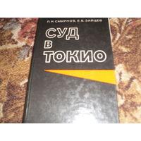 Л.Н.Смирнов,Е.Б.Зайцев.Суд в Токио.