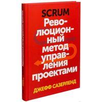 Scrum. Революционный метод управления проектами