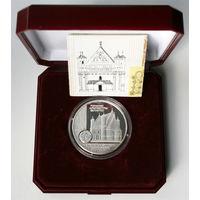 Церковь-крепость. Сынковичи, 20 рублей 2000, Серебро, Тираж 2000 шт.