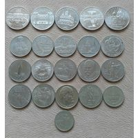 Юбилейные рубли СССР (5 и 1) Сборный лот 21 шт
