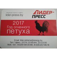 Календарик. Год Петуха. 2017