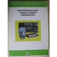 Микросхемы для аудио и радио аппаратуры