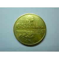 Украина. 1 Гривна.2010 года. 65 лет Победы 1945 - 2010 г.